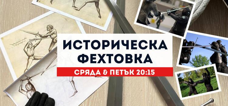 Fehtovka Website