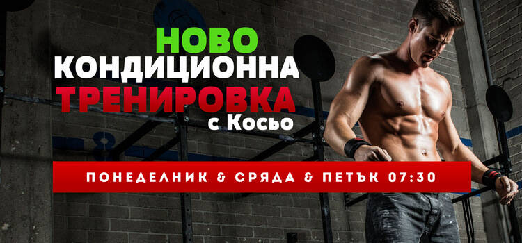 Kosio Workout website
